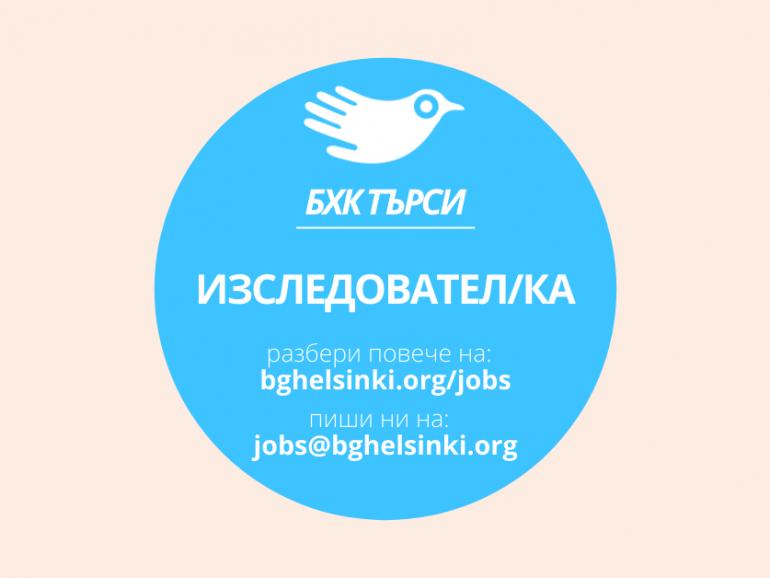 JobOffer-BHC